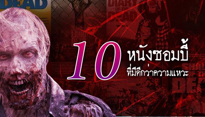 10 อันดับ ภาพยนตร์ซอมบี้