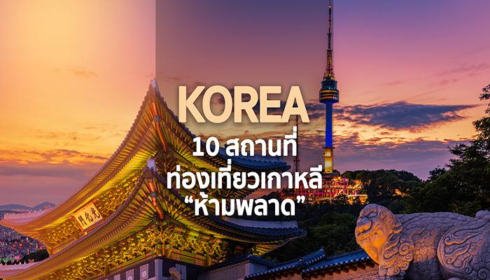 10สถานที่ท่องเที่ยวห้ามพลาดเมื่อมาเกาหลี