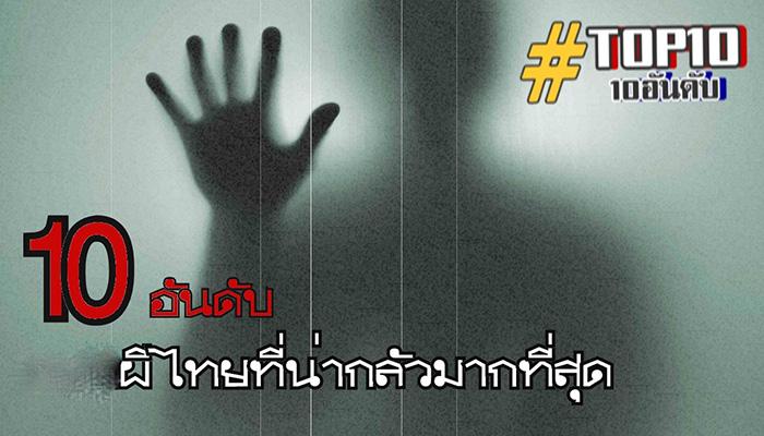 10 อันดับ ผีไทย