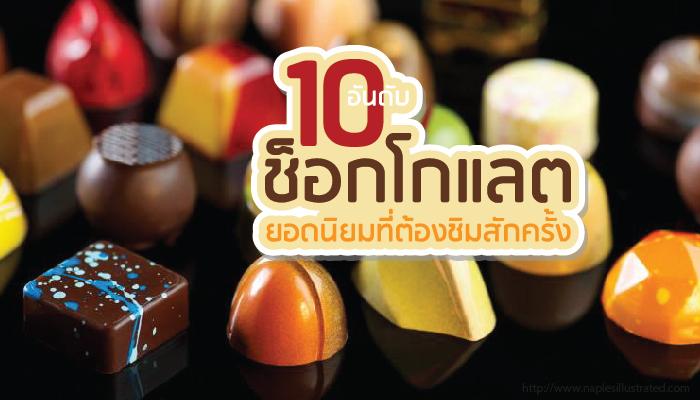 10 อันดับ ช็อคโกแล็ตที่ดีที่สุดในโลก