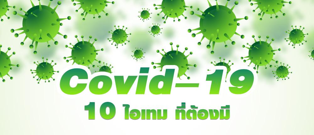 10 ไอเทม ที่ต้องมี ในยุค Covid – 19