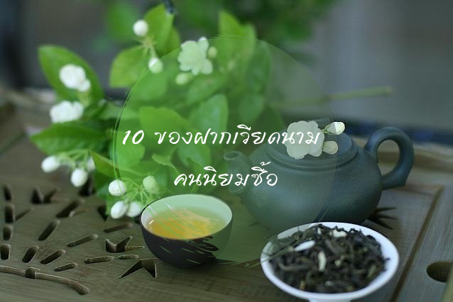 10 ของฝากจากเวียดนาม