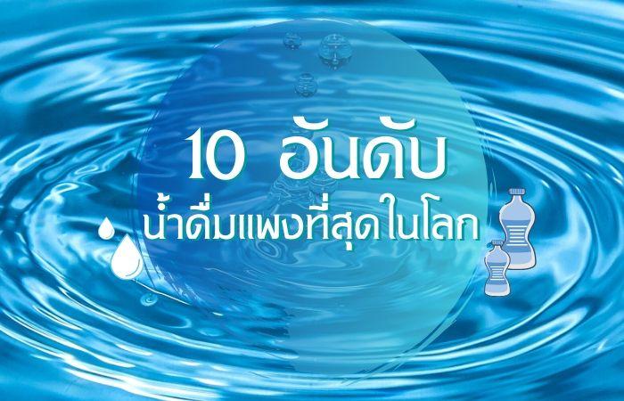 10 อันดับ น้ำดื่มแพงที่สุดในโลก