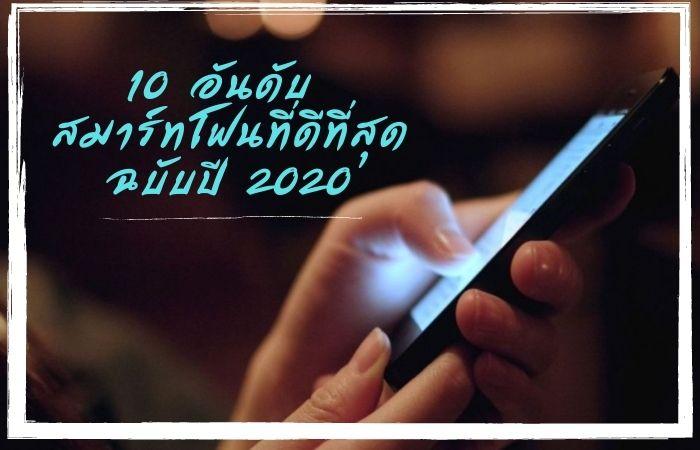 10 อันดับ สมาร์ทโฟนที่ดีที่สุด ฉบับปี 2020