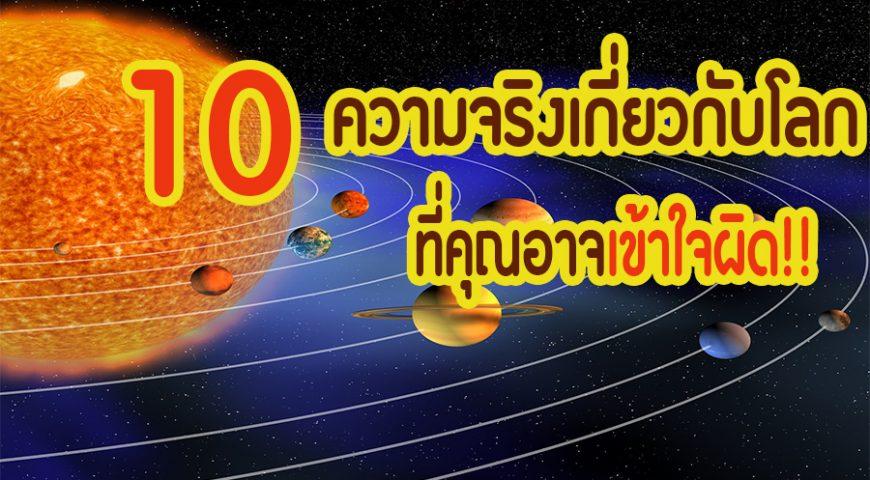 10 ความจริงเกี่ยวกับโลกที่คุณอาจเข้าใจผิด!!