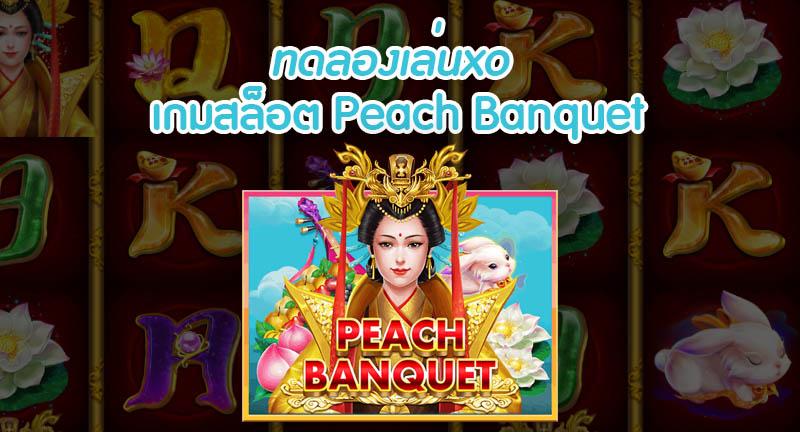 ทดลองเล่นxo เกมสล็อต Peach Banquet ก่อนเล่นด้วยเงินจริง