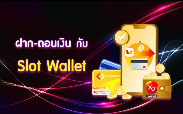 ฝาก-ถอนเงิน กับ slot wallet ดีอย่างไร
